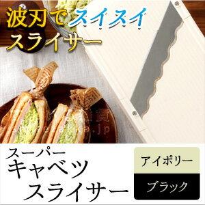 キャベツスライサー キャベツ スライス ブラック アイボリー サンドイッチ ウェブシリーズ スーパーキャベツスライサー