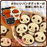 型で抜いて乗せて焼くだけで、かわいいパンダクッキーが作れます【パンダ/クッキー/型/ココア】...
