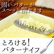 とろける!バターナイフ/バターナイフ/細め/ふわふわ/おろし/燕三条/日本製/