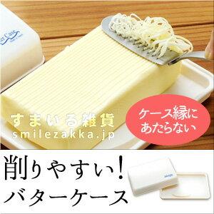 削りやすい!バターケース/とろける!バターナイフのための/燕三条/日本製/アーネスト株式会社/