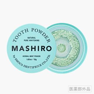 MASHIRO薬用ホワイトニングパウダー