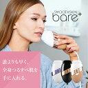 【bare+ 7,000円OFFクーポンは23日23時59分...