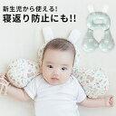 【ネコポス利用!送料無料】西川寝かしつけ枕 ママ楽ね【クリーム/ひよこ刺繍入り】