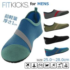 送料無料 FITKICKS フィットキックス メンズ 超軽量 コンパクトシューズ レジャー 靴 シューズ コンパクト 携帯 旅行 機内 ジム ビーチサンダル サンダル スポーツ アウトドア ギフト メール便