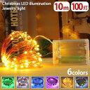 送料無料 クリスマス LED イルミネーション カラー ジュエリーライト 10m イルミネーションライト クリスマスライト フェアリーライト 電池 乾電池 室内 100球 100灯 100電球 照明 飾り 電飾 ライト メール便