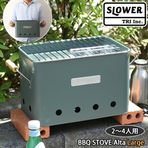 送料無料 SLOWER スロウワー BBQ STOVE Alta Large 2〜4人用 コンロ アウトドア バーベキューコンロ バーベキューグリル 小型 卓上 おしゃれ キャンプ bbqコンロ bbqグリル 野外