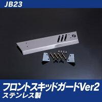 JB23用フロントスキッドガードVer2ステンレス製