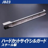 JB23用ハードカットサイドシルガードスチール製