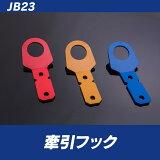 JB23用牽引フックリア用