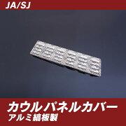 ジムニー カウルパネルカバー シートメタルジップ