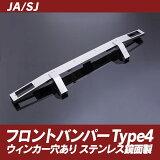 JA・SJ系フロントバンパーType4ウインカー穴ありステンレス製