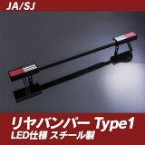 JA・SJ系リアバンパーType1スチール製LED仕様