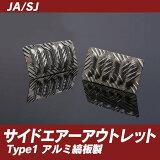 JA・SJ系サイドエアーアウトレットアルミ縞板製