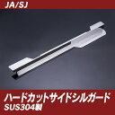 [ジムニー][JA11][SJ]JA・SJ系 ハードカットサイドシルガード SUS304製[SMZ][シートメタルジップ]