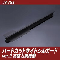 JA・SJ系ハードカットサイドシルガードVer2高張力鋼板製黒塗装済み