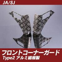JA・SJ系フロントコーナーガードType2