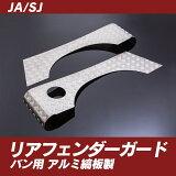JA・SJ系リアフェンダーガード(フルガード)アルミ縞板製幌車用
