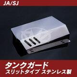 JA・SJ系タンクガードステンレス板製スリットタイプ