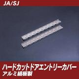 JA・SJ系ハードカット用ドアエントリーカバーアルミ縞板製