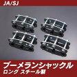 [Jimny][ジムニー][JA11][パーツ][SJ]ブーメランロングシャックル スチール製パーツ ジムニー用[スズキ・ジムニー][SMZ][部品][シートメタルジップ]