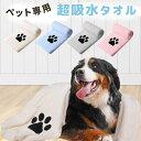 ◇アース ハッピーペット シャンプータオル 小型犬用 25枚