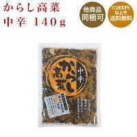 【丸一】からし高菜中辛140g【九州福岡土産】