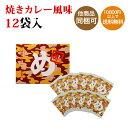 【福太郎】辛子めんたい風味めんべい焼きカレー風味2枚×12袋【九州福岡土産】