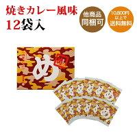 辛子めんたい風味めんべい焼きカレー風味2枚×12袋