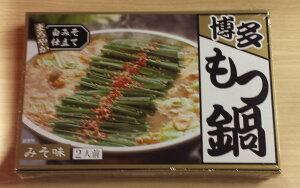 【味蔵】新博多もつ鍋みそ味 2人前【九州福岡土産】