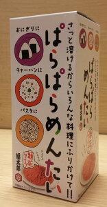 【福太郎】ぱらぱらめんたい 56g【九州福岡土産】