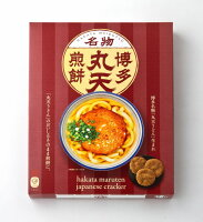 【石村萬盛堂】博多丸天煎餅16枚
