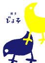 【ひよ子】ひよ子 12個【九州福岡土産】