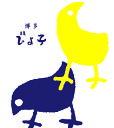 【ひよ子】ひよ子 16個【九州福岡土産】