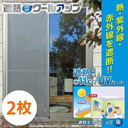 遮熱クールアップ セキスイ 遮光シート 窓ガラス用 (100cm×200cm) 2枚セット 熱中症対策 遮熱フィルム