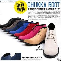 ◆チャッカブーツ(4色)◆