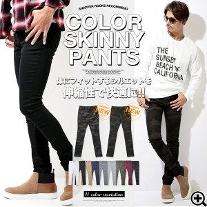 ポイント スキニーパンツ スキニー ストレッチ ボトムス ファッション 着こなし カジュアル おしゃれ カラースキニーパンツ
