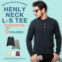 ◆USウォームヘンリーネックロンT(5色)◆