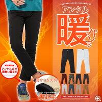 ◆裏起毛スキニー&アンクルパンツ◆