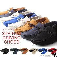 ◆ドライビングシューズ(10色)◆