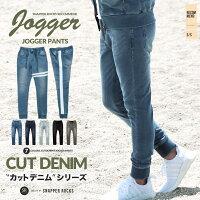 ◆カットデニムジョガーパンツ◆