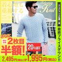 【2枚目半額】◆V&Uネックフィッシャーマンニット◆ニット メンズ Uネック Vネック セーター フィッシャーマンニット トップス メンズファッション