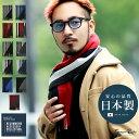 ◆日本製リバーシブルマフラー◆マフラー メンズ ストール ネックウォーマー ギフト プレゼント レデ...