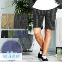 ◆綿麻ストレッチショートパンツ◆ショートパンツ メンズ ハー...