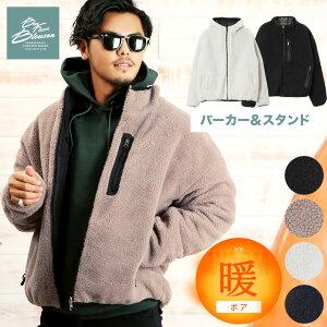 ◆薄中綿リバーシブルボアフリースパーカー◆ボアジャケット メンズ アウター リバーシブル 中綿ジャケット フリース パーカー フード スタンドネック BOA カジュアル 生地 メンズファッション