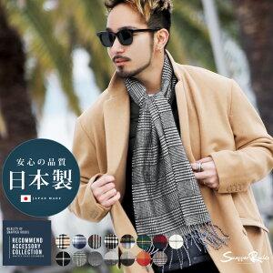 ◆チェックマフラー◆マフラー メンズ メンズマフラー マフラー チェック 国産 マフラー かわいい 小物 カジュアル メンズファッション