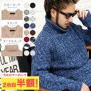 【2枚目50%OFFクーポン】 ニット メンズ セーター メ