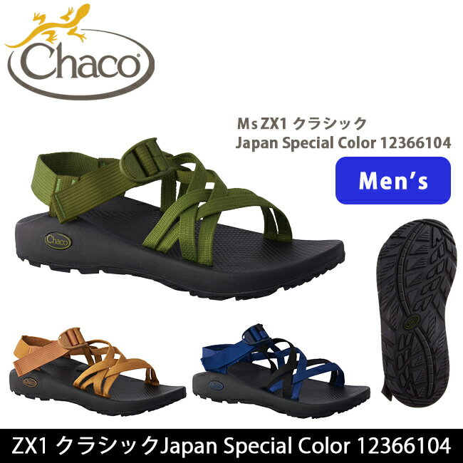 Chaco/チャコ ZX1 クラシック Japan special color