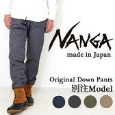 NANGA ナンガ オリジナル ダウンパンツ 純日本製
