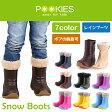 【スマホエントリ限定でP10倍1/14 10時〜】送料無料 プーキーズ スノーブーツ レインブーツ POOKIES Snow Boots PK-EB510/キッズ