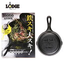 LODGE ロッジ スキレット レシピ ブック 鉄スキ 大スキ! MONO×LODGEスキレッ…